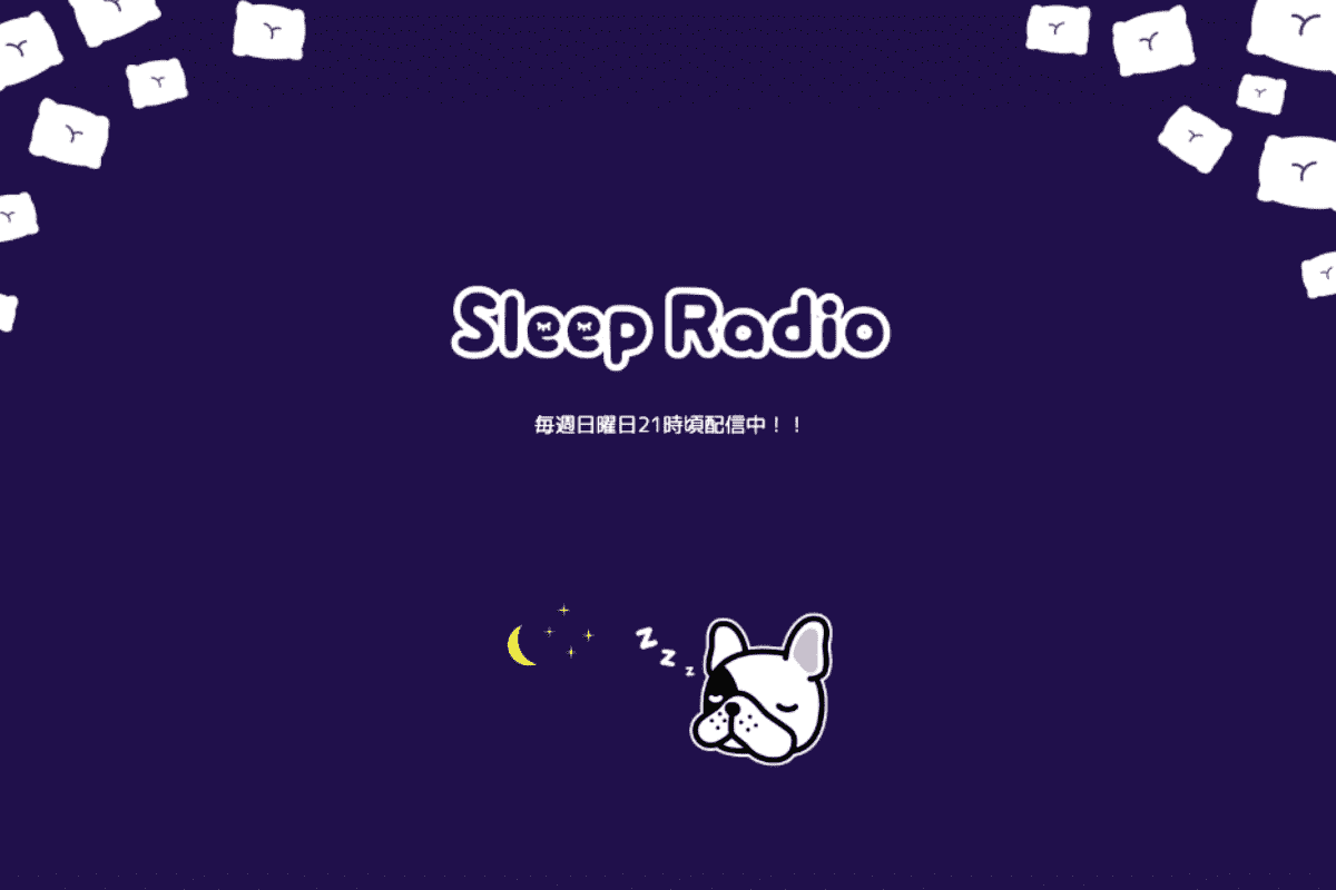 Sleep Radio WordPressテーマ作成