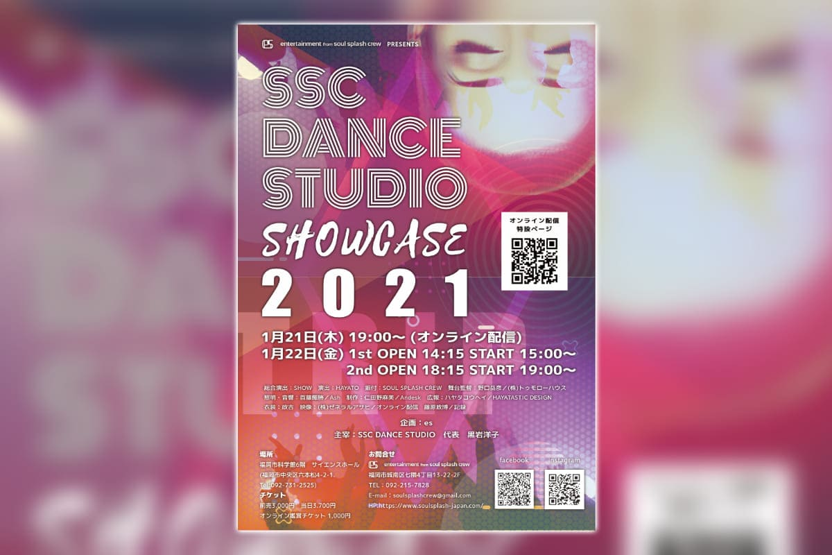 SSC DANCE STUDIO SHOWCASE 2021 フライヤー